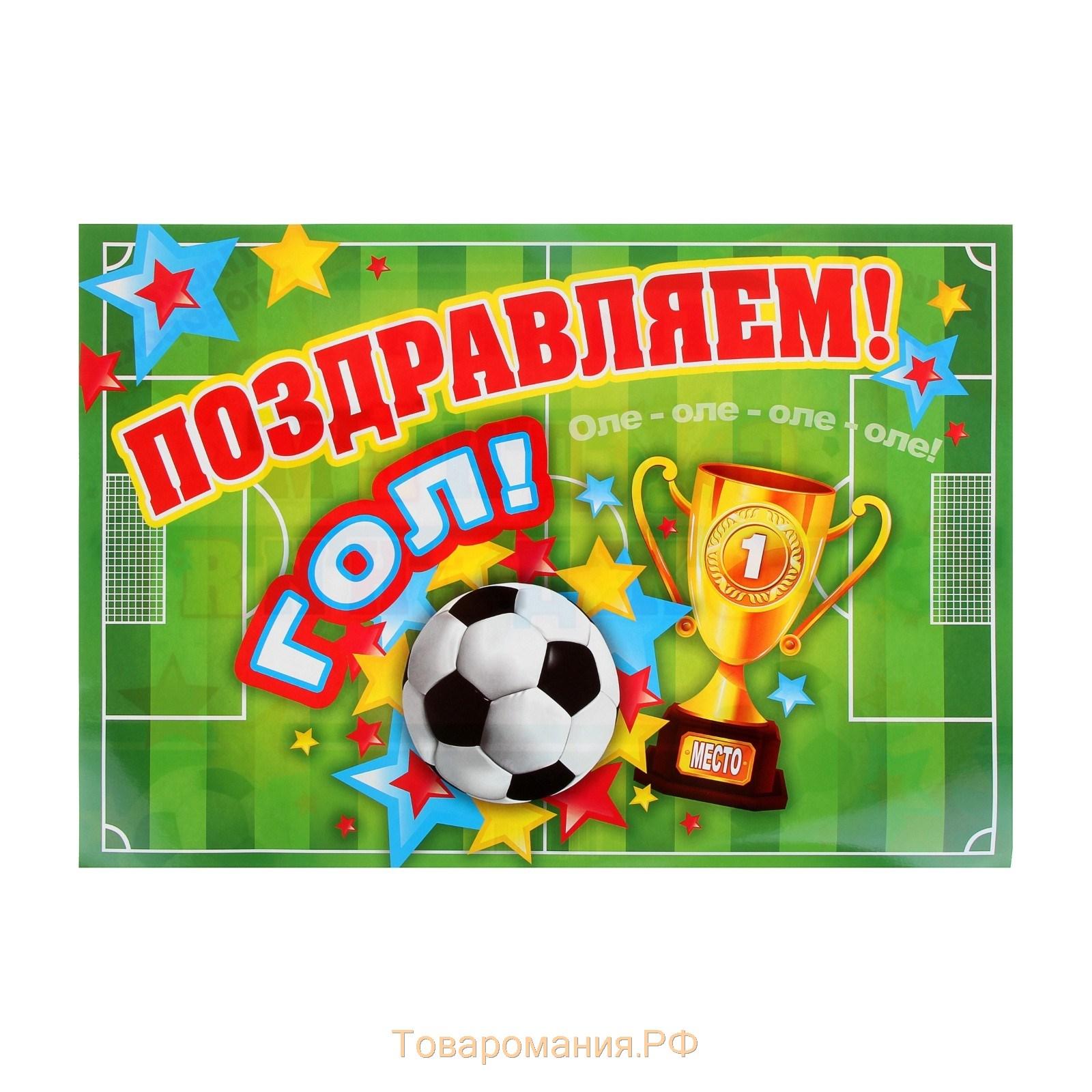 Футбольные поздравления футбольному тренеру