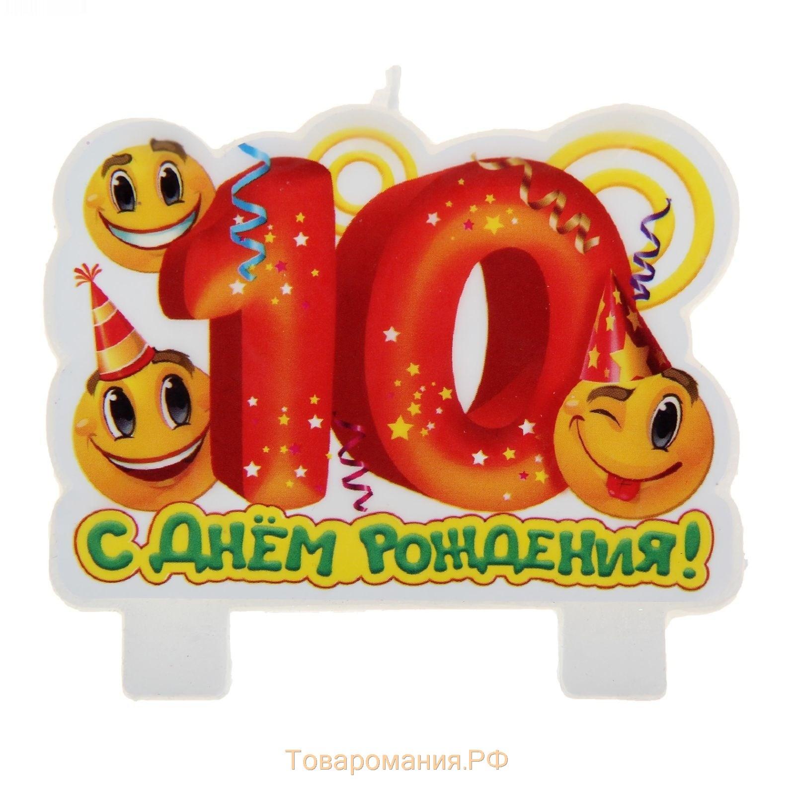 Поздравления для сына 10лет
