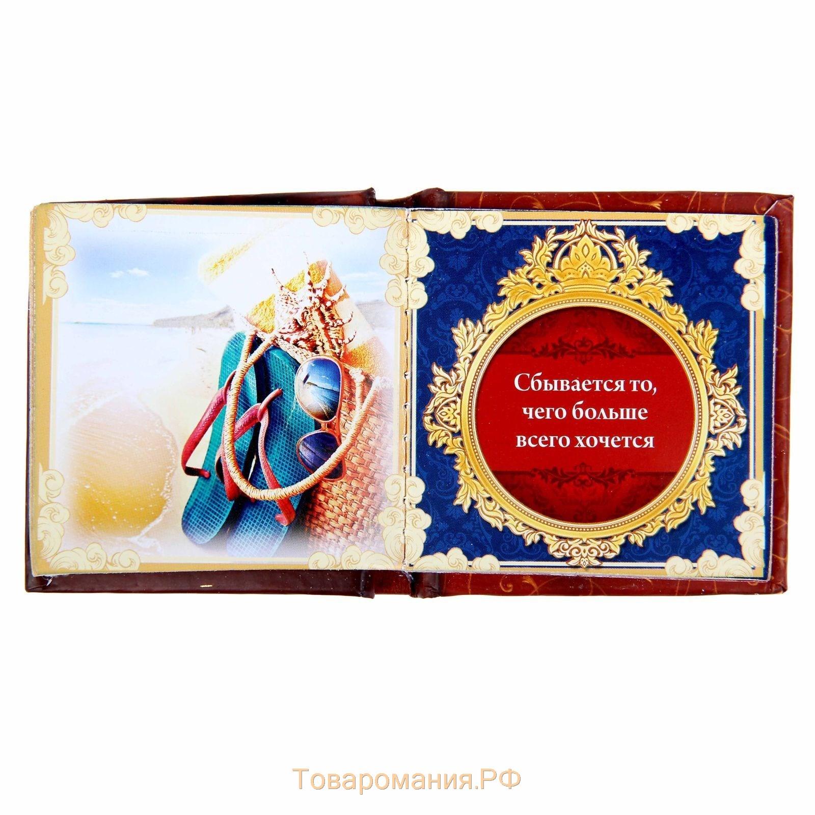 Книга с поздравлениями для юбиляра