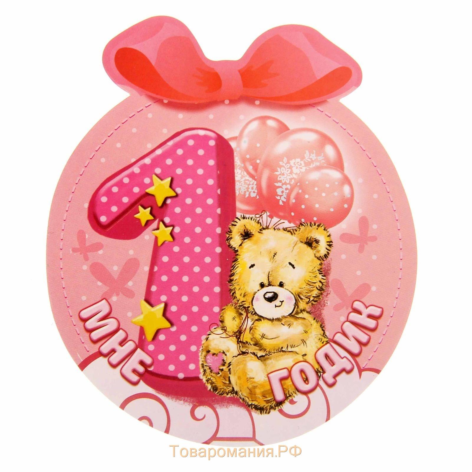 Поздравления на 1 годик для девочки