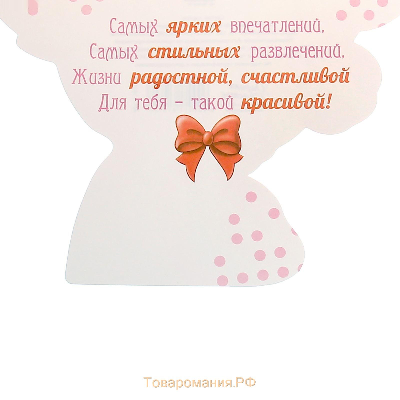"""Открытка формовая """"С днем рождения!"""", Минни Маус"""