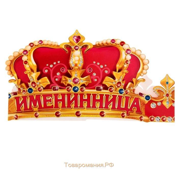 Корона имениннице своими руками