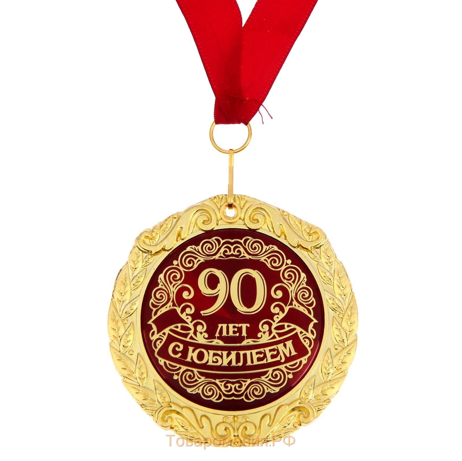 Поздравления на юбилей 90 лет женщине от родных, близких и друзей в стихах 99