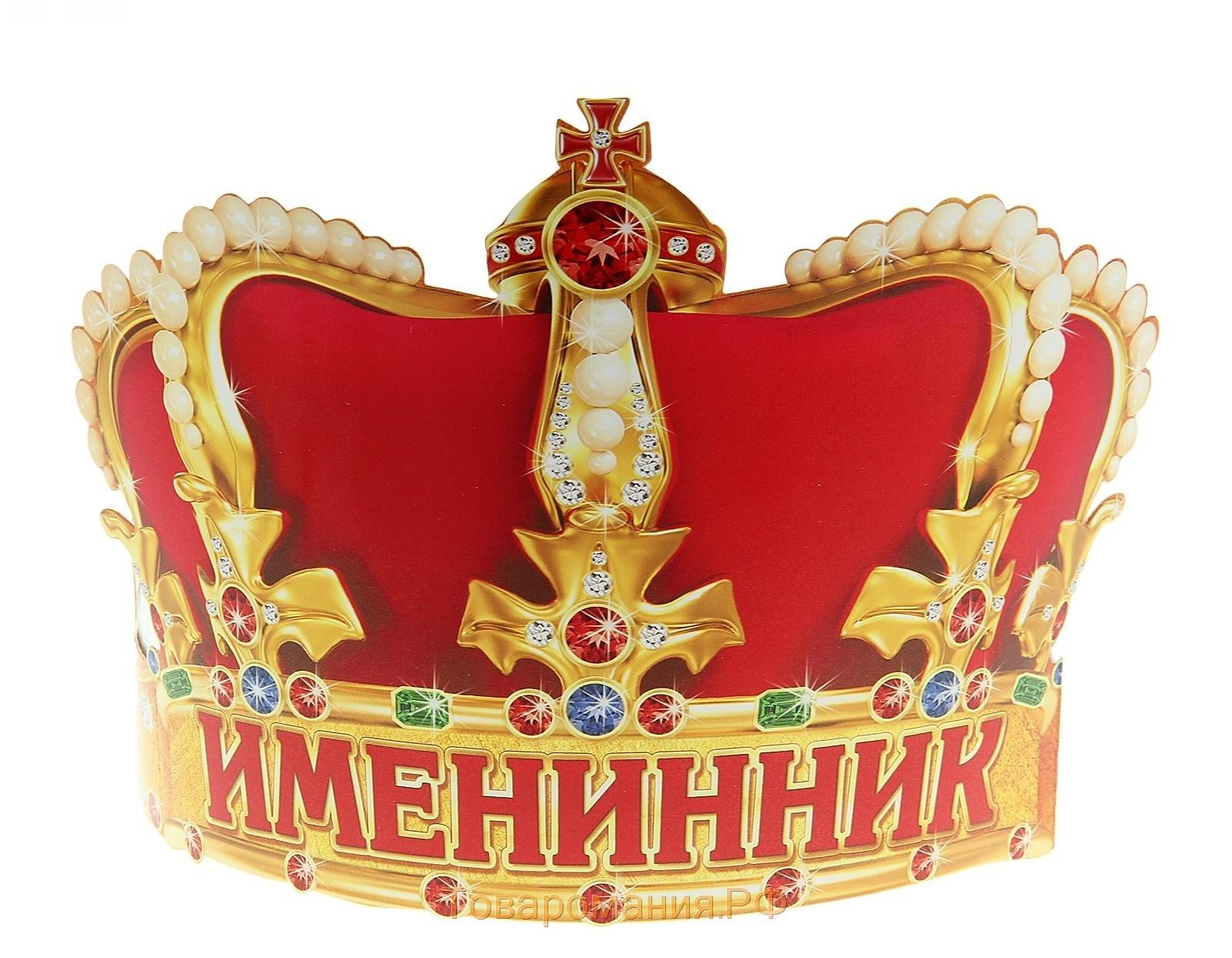 Поздравление именинника как царя
