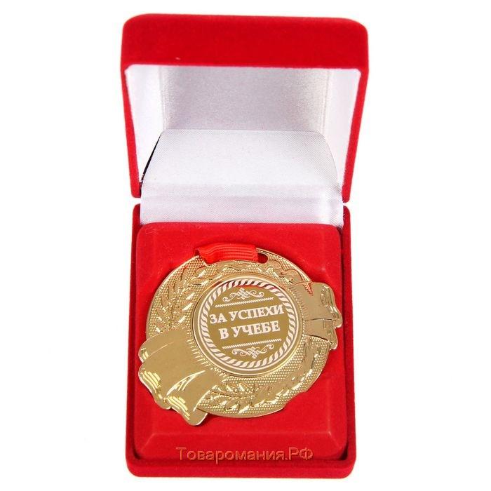 Медаль с открыткой за успехи в учебе