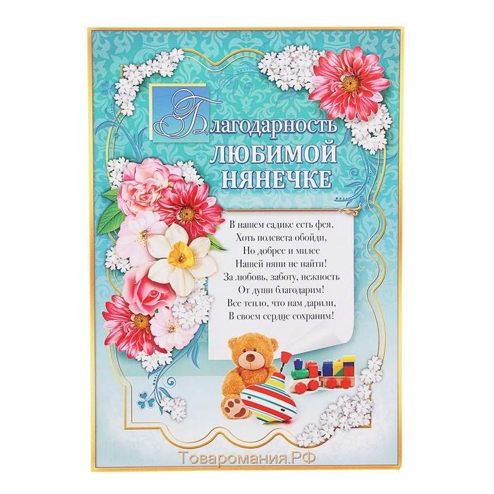 Поздравления детей нянечкам в день рождения
