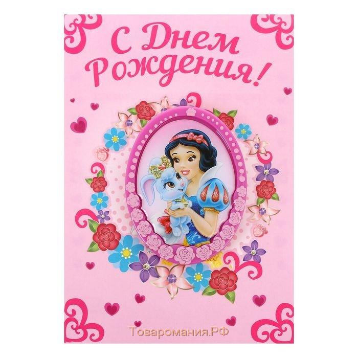 Днем, открытки для маленьких принцесс с днем рождения