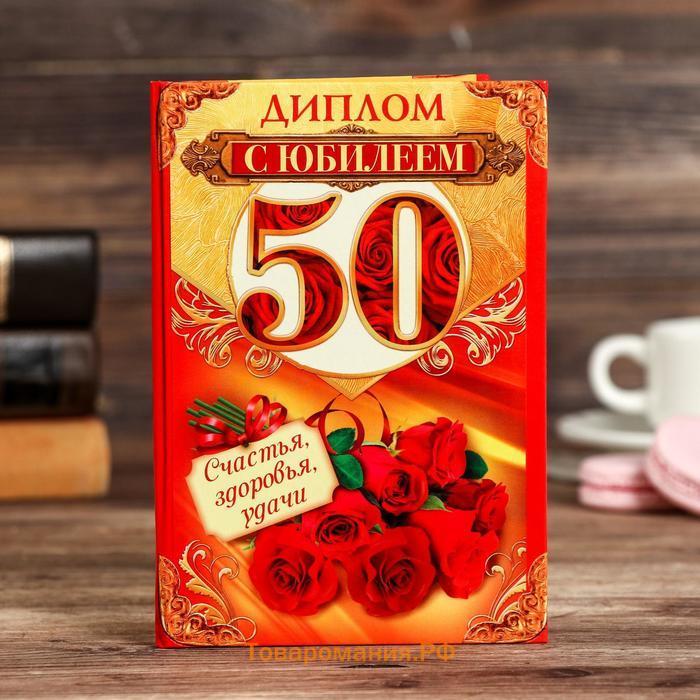 Поздравление с юбилеем 50 лет мужчине коньяк