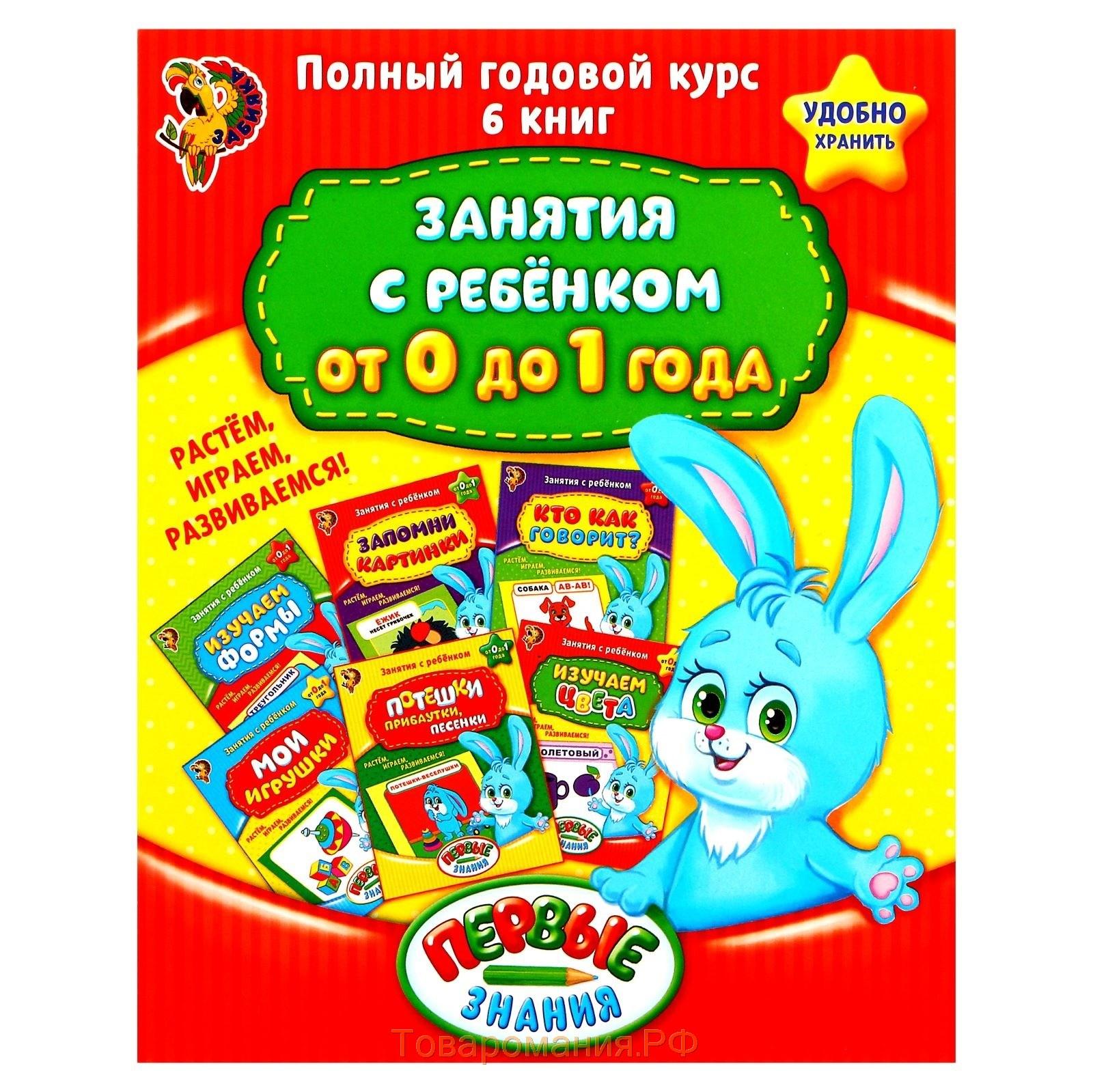 книги для детей от 0 до 3 лет мифы стереотипы, качественное