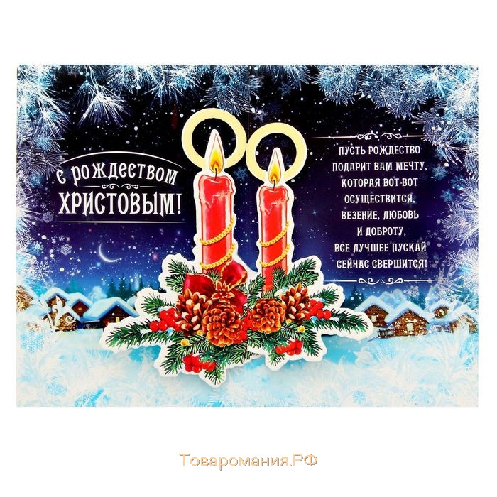 Открытки с рождеством христовым своими руками из цветной бумаги