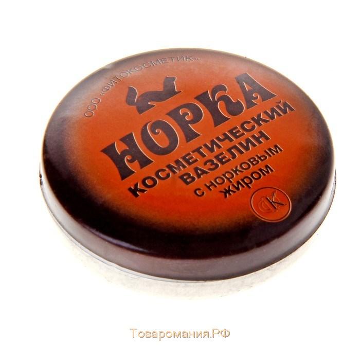 Вазелин косметический норка с норковым жиром 10г : продажа, цена в харьковской области. вазелин косметический от \