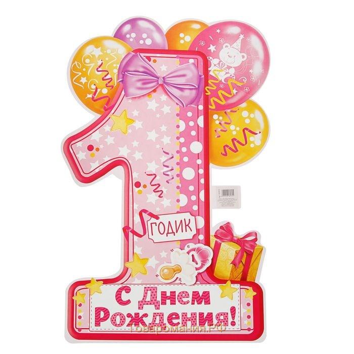 Поздравления с днем рождения с реквизитами