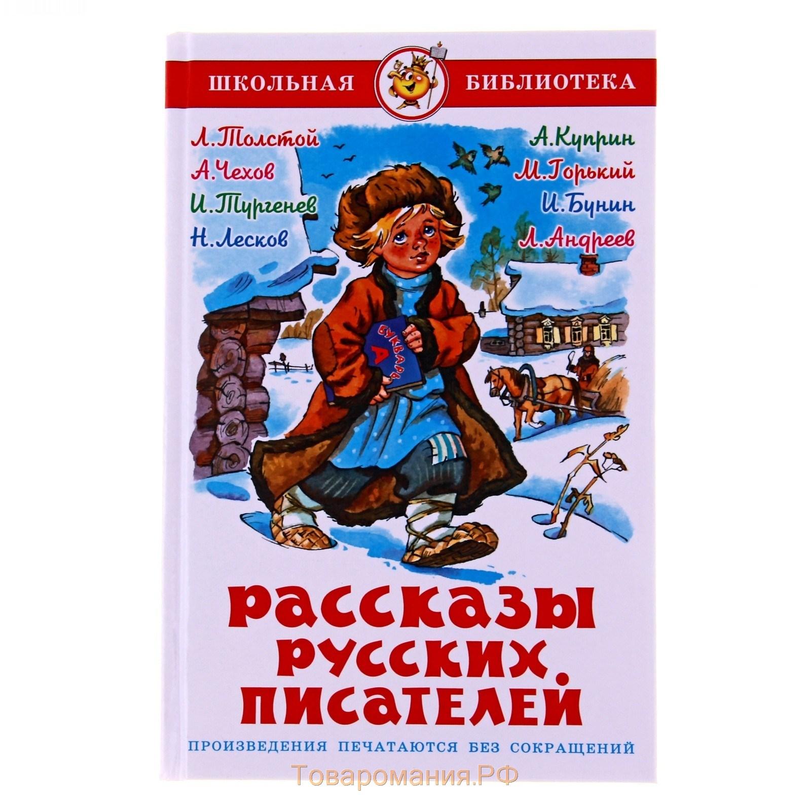 Секс в рассказах русских писателей 4 фотография