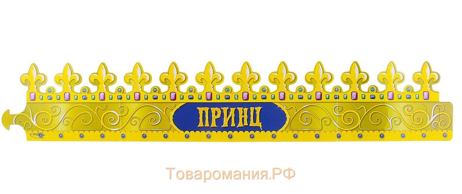 Как сделать корону для принца своими руками