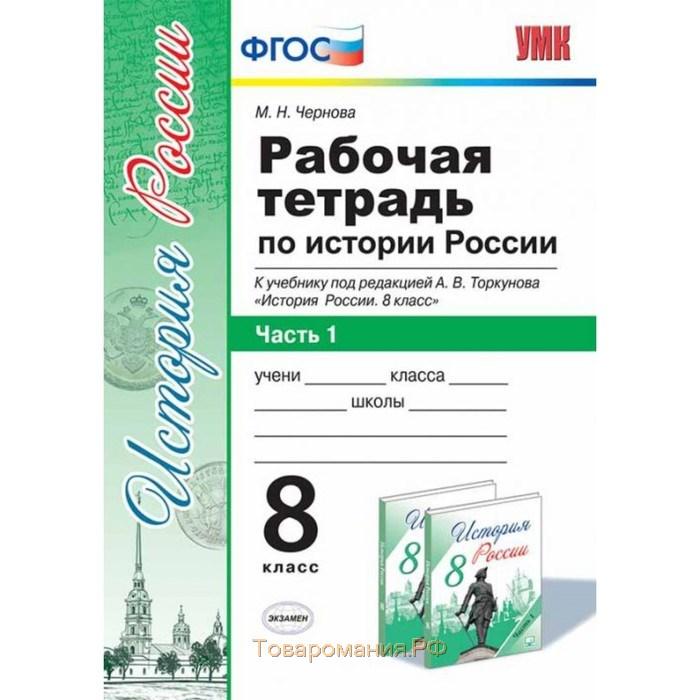 решебник по истории история россии для 6 класса к учебнику торкунова