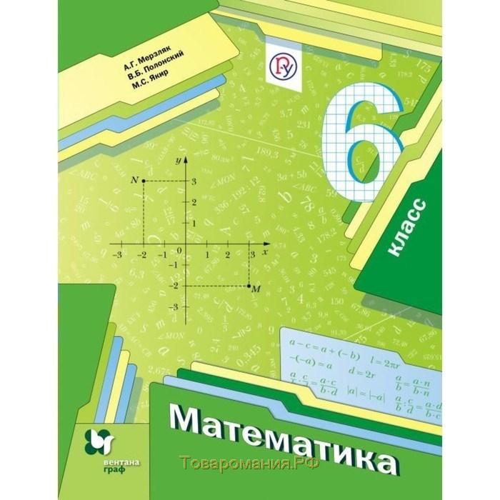 математика класса 2019 6 решебник мерзляк