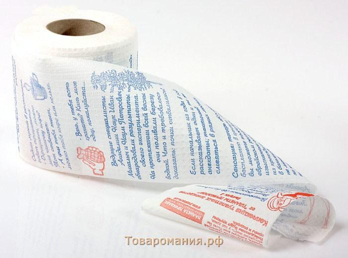 Шуточный подарок туалетная бумага в стихах 100