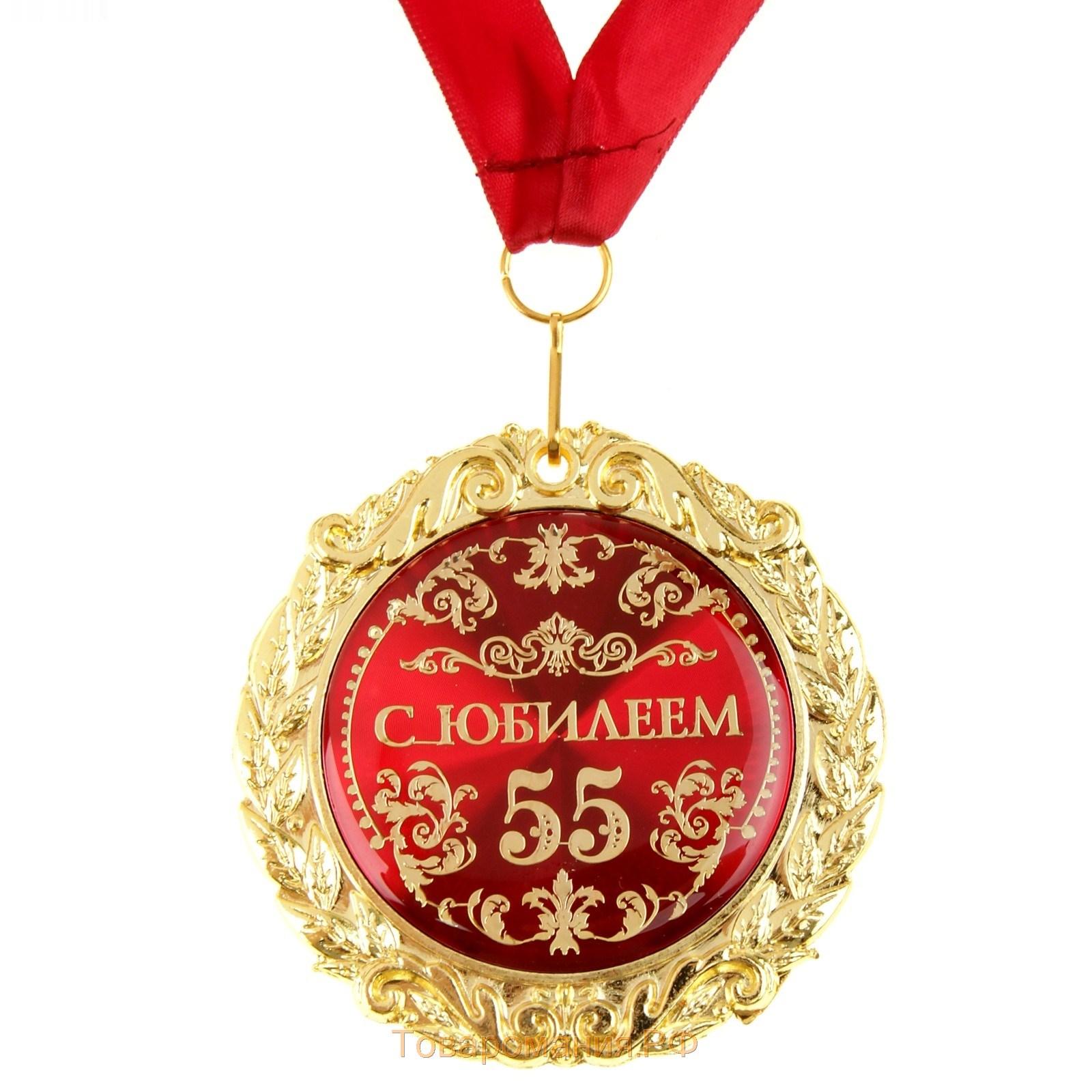 Медаль на юбилей 55 лет женщине своими руками фото 99