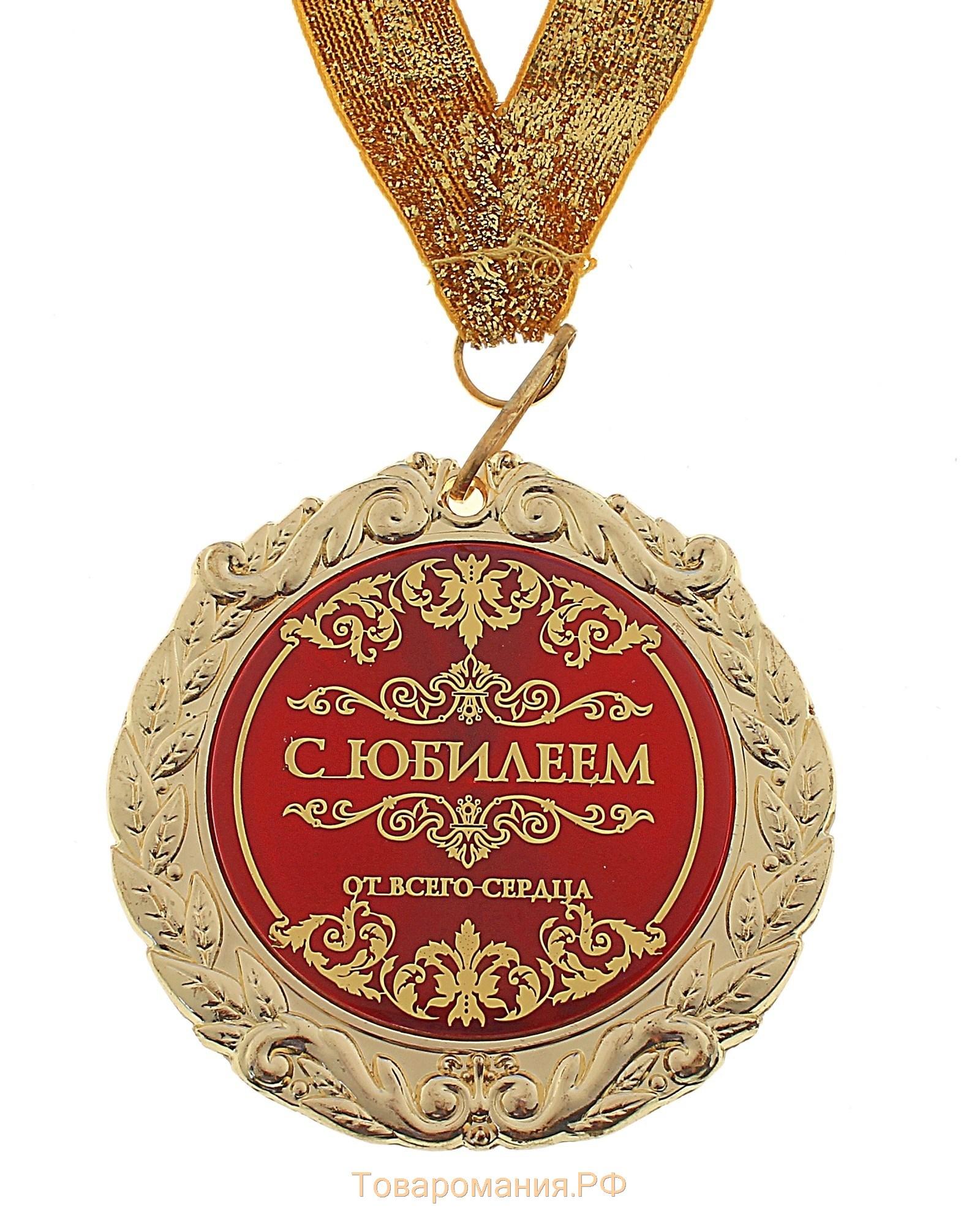 Медаль поздравление к юбилею