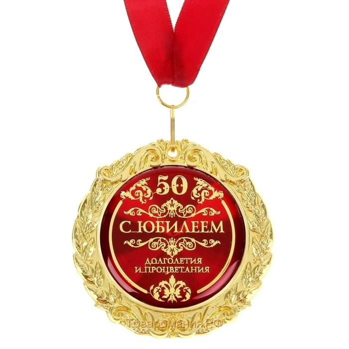 Поздравление с медалью 50 лет мужчине 10