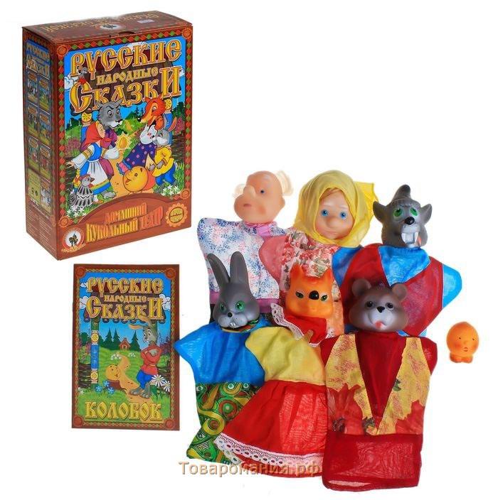 Куклы для кукольного театра колобок