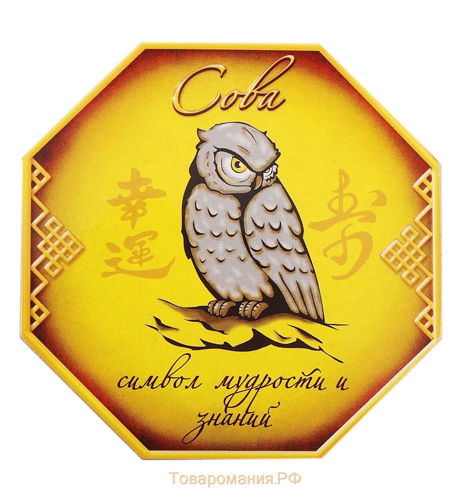 Поздравление с символом сова