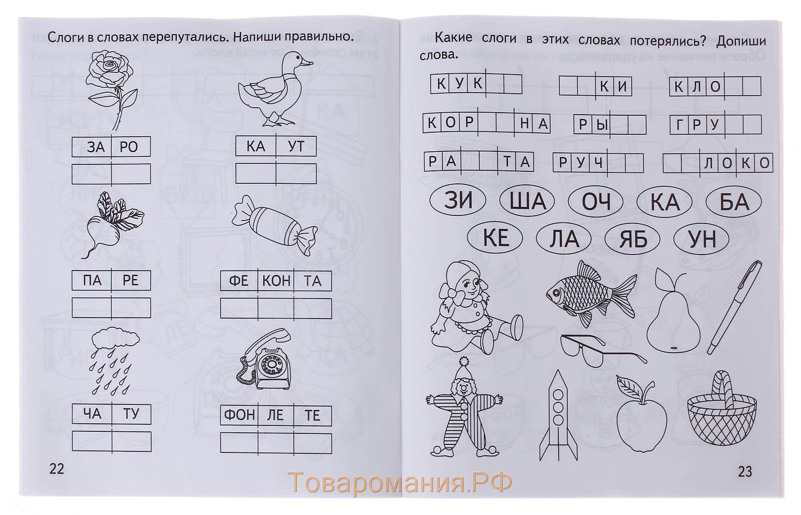 Схема слова молодец 1 класс