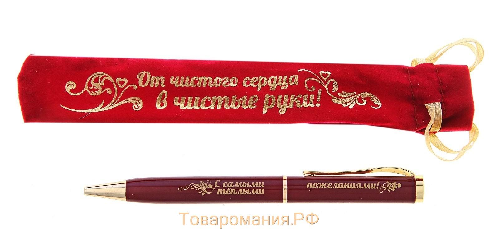 Поздравление для подарка ручка