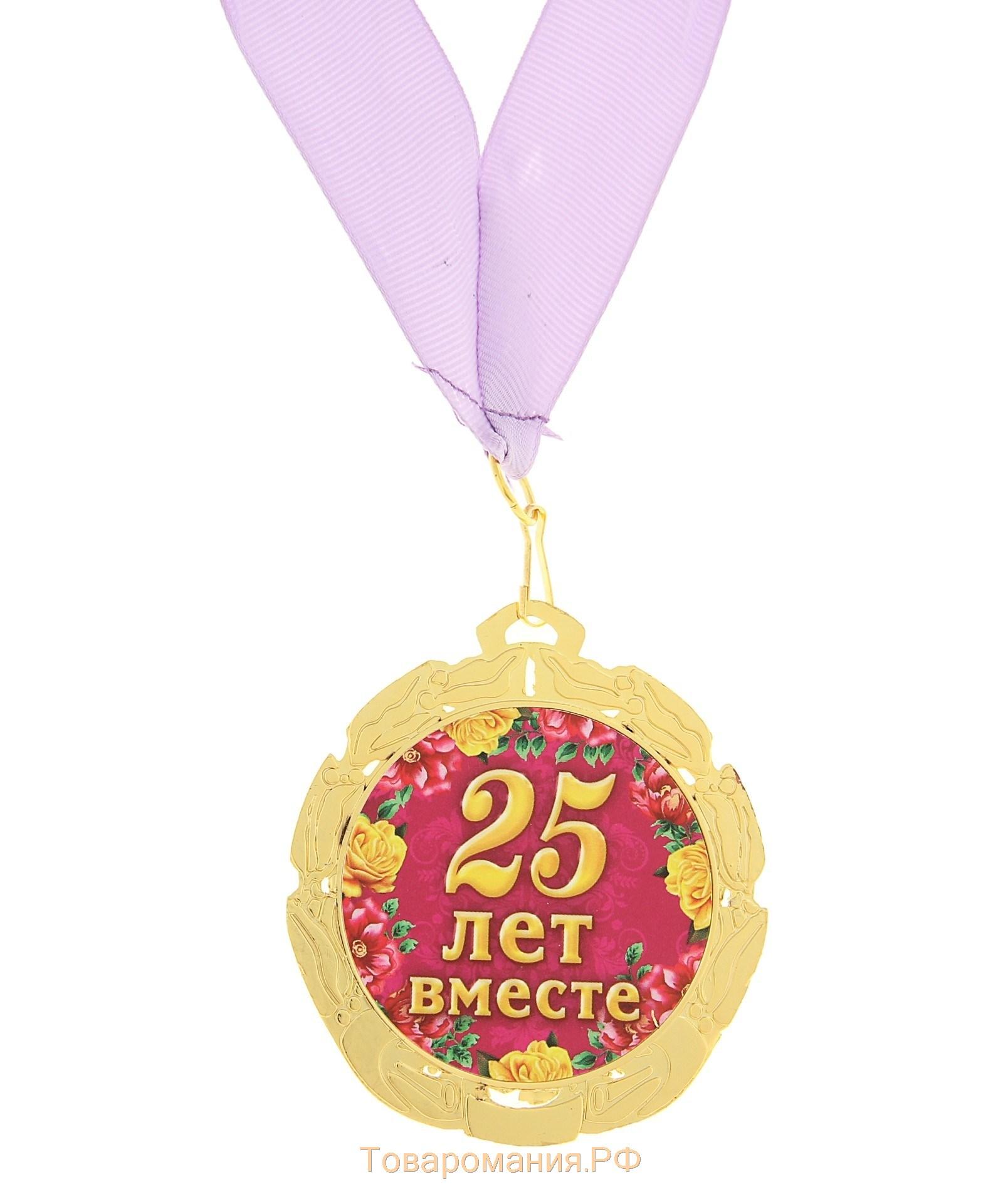 Поздравления на Серебряная свадьба (25 лет) в прозе - Поздравок 18