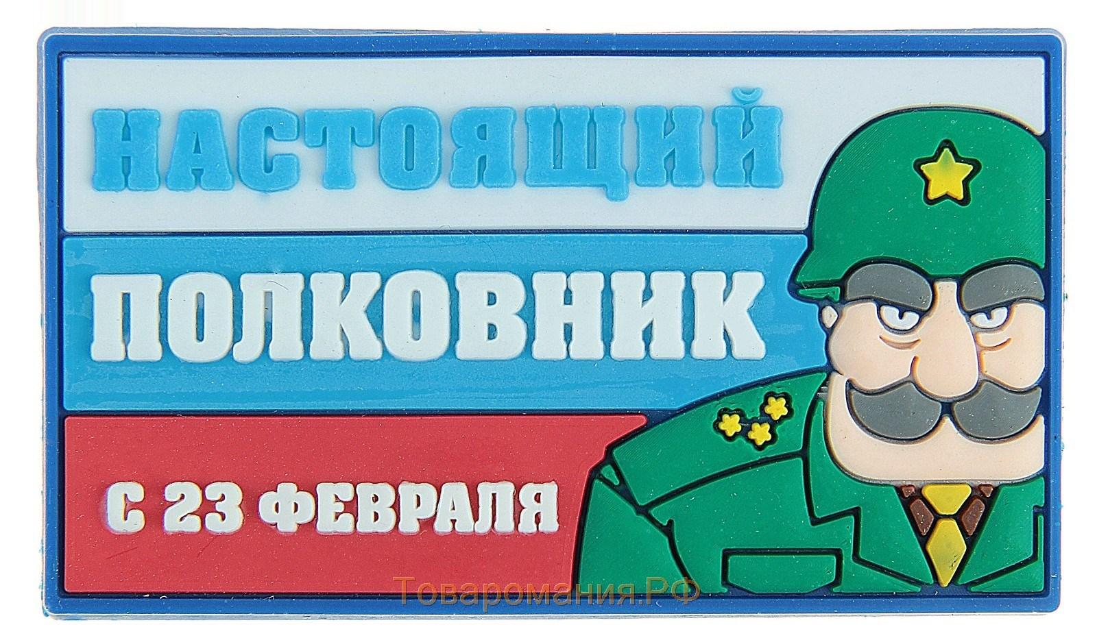 Настоящий полковник прикольное поздравление